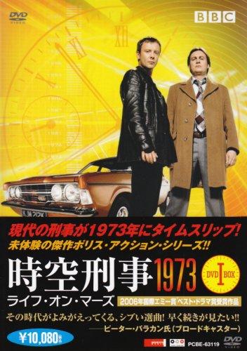時空刑事1973 ライフ・オン・マース DVD-BOX Iの詳細を見る
