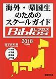 海外・帰国生のためのスクールガイド Biblos (2018年度版)