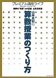 山本良和の算数授業のつくり方 (プレミアム講座ライブ)