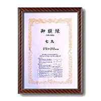 日本製 金ラック賞状額 七九(273×212mm) 56296 【人気 おすすめ 】