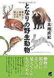 ベレ出版 高槻 成紀 となりの野生動物 (BERET SCIENCE)の画像
