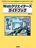 Webクリエイターズガイドブック―「HTML」「CSS」の基礎を固めて、思い通りのWebデザイン表現 (I/O BOOKS)