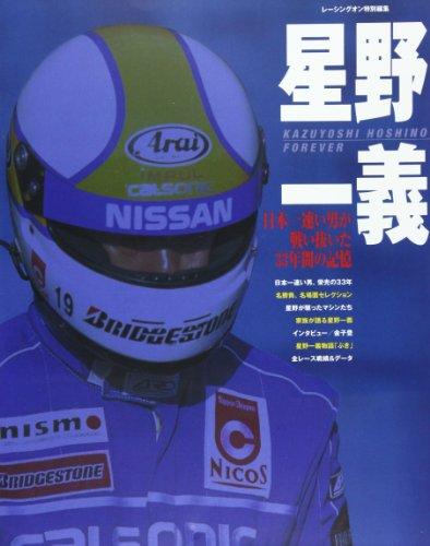 星野一義―日本一速い男が戦い抜いた33年の記憶 (ハイパーレブ)