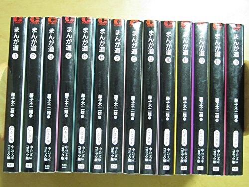 まんが道 1~最新巻 (文庫版)(中公文庫-コミック版) [マーケットプレイスセット] -