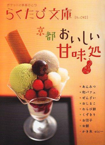 京都おいしい甘味処 (らくたび文庫)の詳細を見る