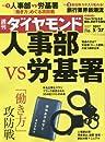 週刊ダイヤモンド 2017年 5/27 号 (人事部vs労基署)