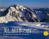 カレンダー2012 美しき日本の山 (Yama-Kei Calendar2012)