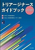 トリアージナースガイドブック 2020