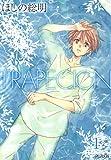 TRAPECION 1巻 (マッグガーデンコミックスavarusシリーズ)
