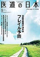 医道の日本2016年8月号(875号)(高齢者医療の決め手 フレイル予防)