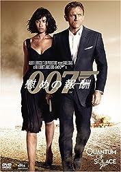 【動画】007 慰めの報酬