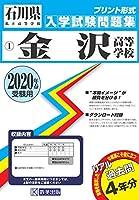 金沢高等学校過去入学試験問題集2020年春受験用 (石川県高等学校過去入試問題集)