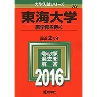 東海大学(医学部を除く) (2016年版大学入試シリーズ)