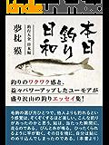 本日釣り日和―釣行大全 日本篇