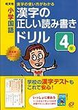 小学国語漢字の正しい読み書きドリル 4年―漢字の使い方がわかる