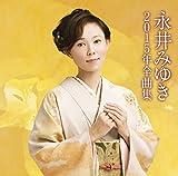 永井みゆき 2015年全曲集