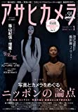 アサヒカメラ 2017年 01月号 【ヌード特集号】 [雑誌]
