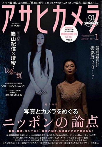 アサヒカメラ 2017年 01月号 【ヌード特集号】 [雑誌] -