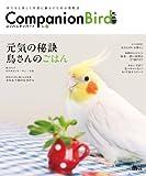 コンパニオンバードNo.17: 鳥たちと楽しく快適に暮らすための情報誌 (SEIBUNDO Mook) 画像