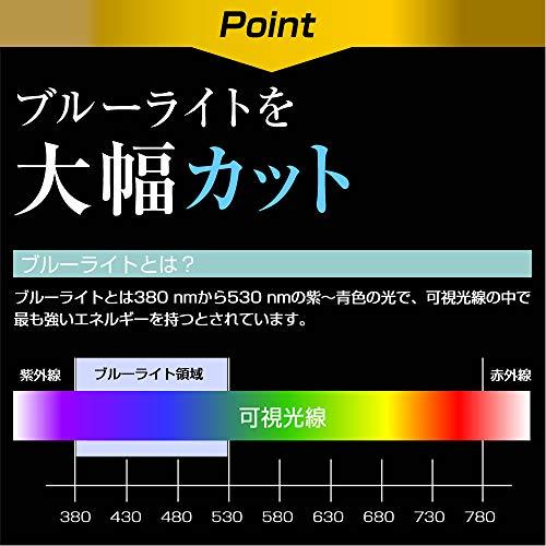 メディアカバーマーケット『ブルーライトカット液晶保護フィルム』