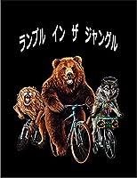【FOX REPUBLIC】【熊 オオカミ ライオン 自転車】 黒マット紙(フレーム無し)A2サイズ
