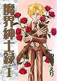 魔界紳士録(1) (ウィングス・コミックス)