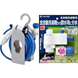 タカギ(takagi)コンパクトリール10m 全自動洗濯機用分岐栓セット【2年間の安心保証】