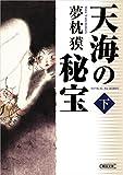 天海の秘宝(下) (朝日文庫)