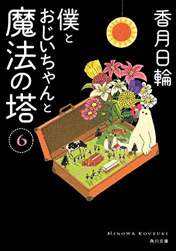 僕とおじいちゃんと魔法の塔 6 (角川文庫)の詳細を見る