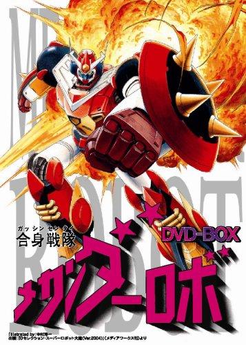 合身戦隊メカンダーロボ DVD-BOX