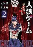人狼ゲーム クレイジーフォックス 2 (バンブーコミックス)