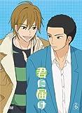 君に届け Vol.6[DVD]