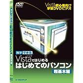 独学できる Vistaで始める初めてのPC超基本