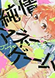 純情マネーゲーム (BABYコミックス)