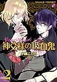 神父様の吸血鬼 2 (kobunsha BLコミックシリーズ)
