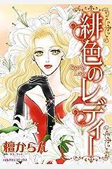 緋色のレディー:すべてを失ったトップモデル (ハーレクインコミックス) Kindle版