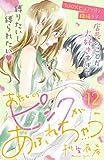 あたしのピンクがあふれちゃう 分冊版(12) (姉フレンドコミックス)