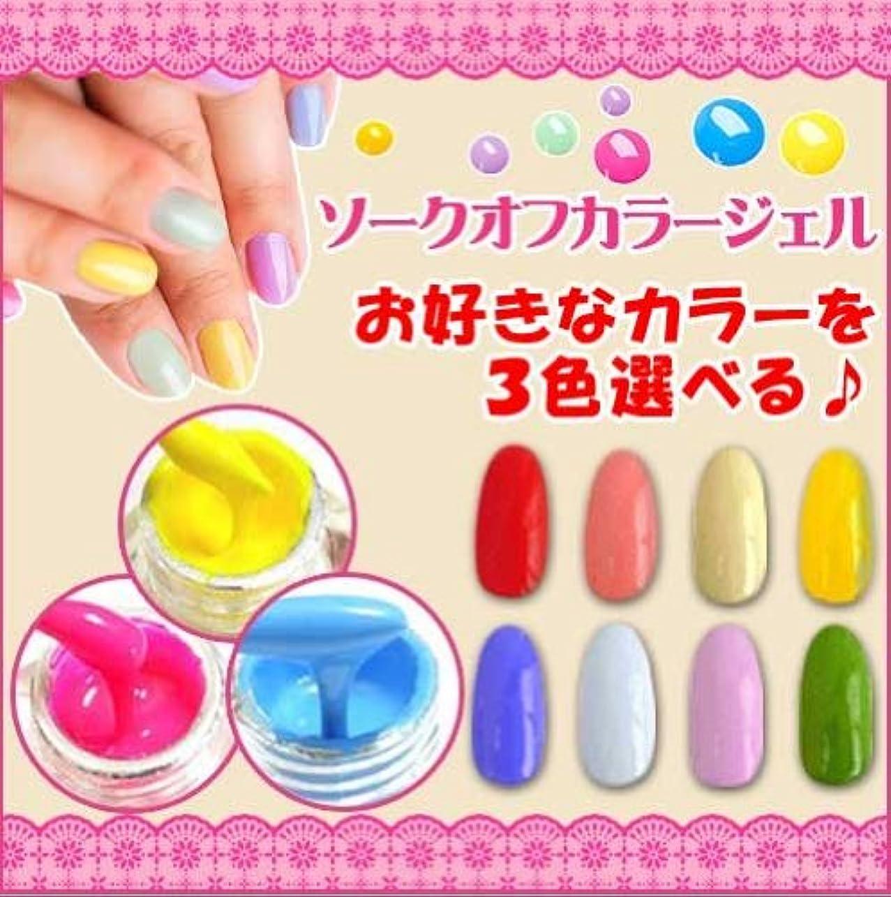 遅い不正確空白【好きなカラーが選べる?】カラージェル3色セット☆発色抜群