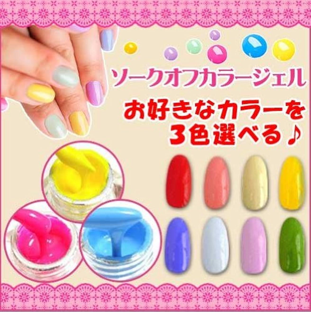 柔らかい戦艦付ける【好きなカラーが選べる?】カラージェル3色セット☆発色抜群