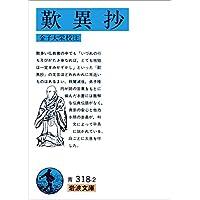 歎異抄 (岩波文庫)