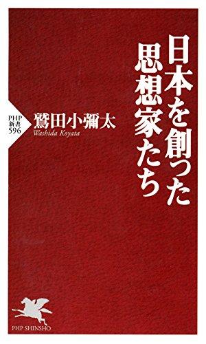 Amazon.co.jp: 日本を創った思...