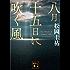 八月十五日に吹く風 (講談社文庫)