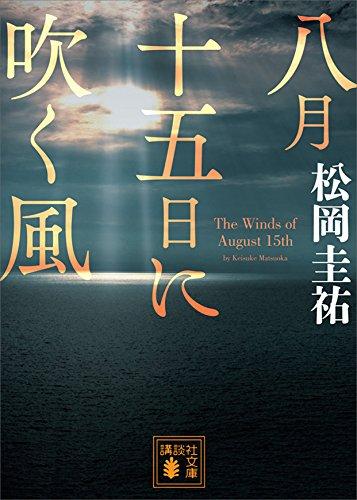 八月十五日に吹く風 (講談社文庫)の詳細を見る