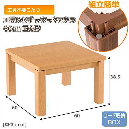 山善(YAMAZEN) 工具いらず 簡単組み立て こたつ 「ラクこた」(60cm正方形) ナチュラル RAKU-601(NA)