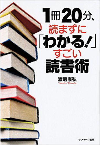 1冊20分、読まずに「わかる! 」すごい読書術の詳細を見る