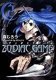 ゾディアックゲーム 2 (BLADE COMICS)