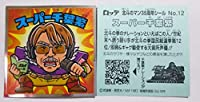 ビックリマン 北斗のマンチョコ 35thアニバーサリー スーパー千葉繁 No.12 ビックリマンシリーズ