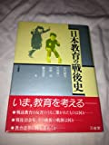 日本教育の戦後史