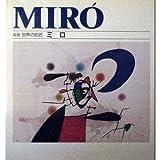 ミロ (岩波 世界の巨匠)