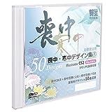 賀王特別編集 業務用 喪中・寒中はがきデザイン集1 DVD-ROM